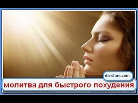 Молитва для похудения -