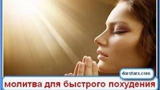 Средство для похудения – молитва