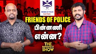 Police Complaints Authority வருமா? | The Imperfect Show 05/7/2020
