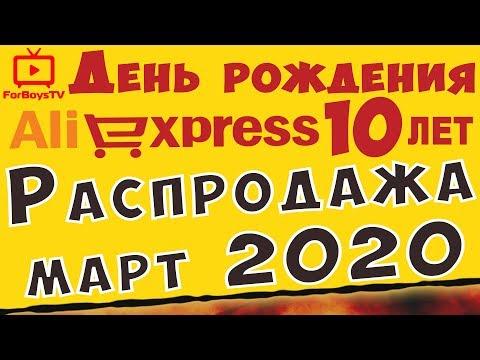 Распродажа на Алиэкспресс НАМ 10 ЛЕТ (🎂  день рождения AliExpress 2020)