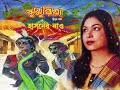 Hasoner Nao   Best of Dola Banerjee   Jhumuriya album   Bengali Song