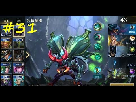 【傳說對決】新角色 科里納卡 打野實戰攻略教學![Realm of Valor] #31 - YouTube