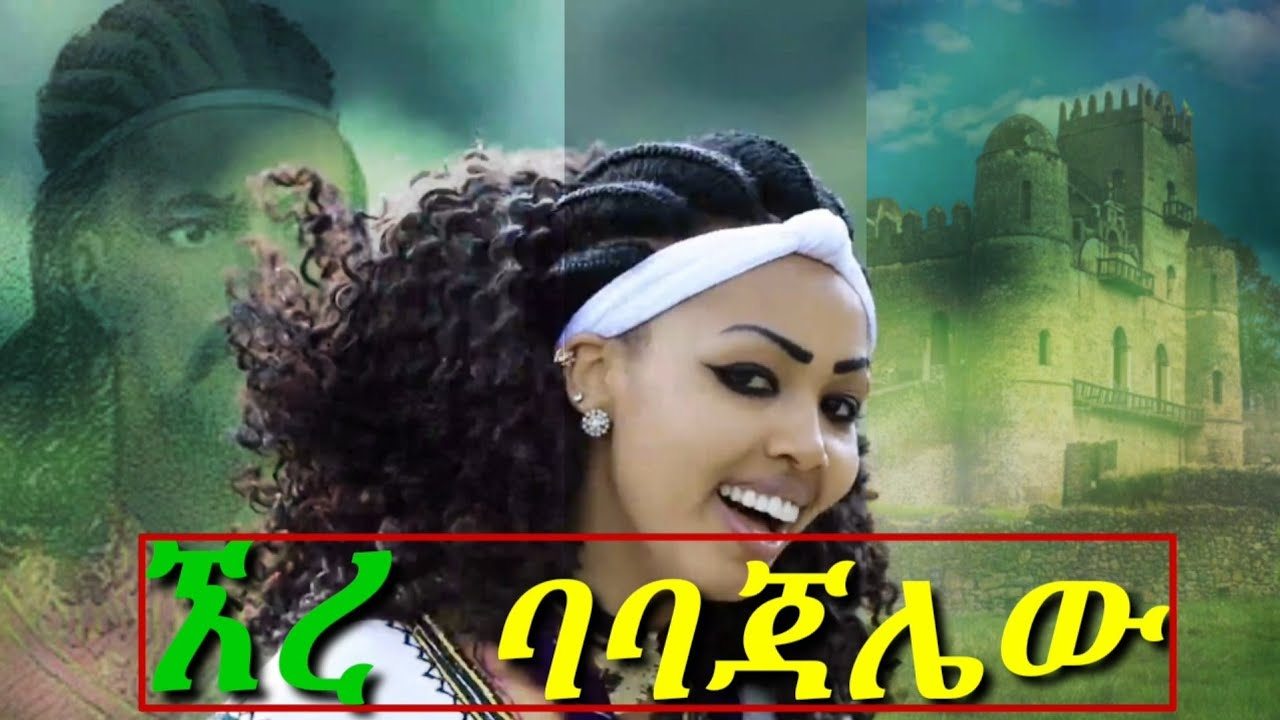 Download ኧረ ባባጃሌው - Ere babajalew 🎵 ጎንደሬ ባህላዊ ሙዚቃ (Ethiopian Gonder music)