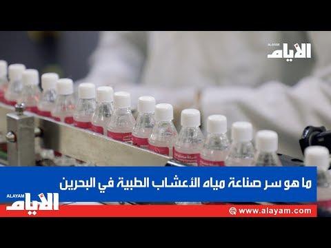 ما هو سر صناعة مياه الا?عشاب الطبية في البحرين youtube  - نشر قبل 12 ساعة