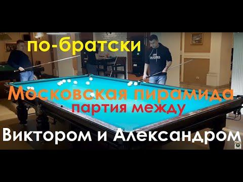 Московская пирамида по-братски - партия между Виктором и Александром в русском бильярде