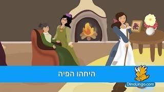 Cinderella - Hebrew stories for kids. Hebrew books for kids.