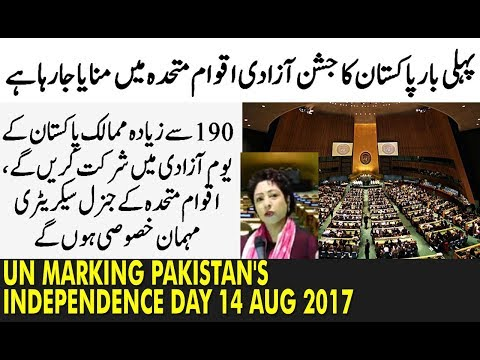 Download Youtube: UN marking Pakistan's Independence Day