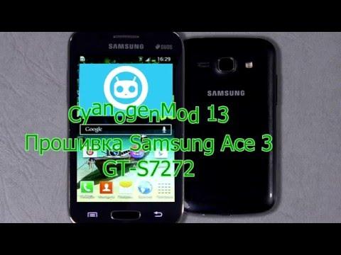 CyanogenMod 13 прошивка Samsung Ace 3 GT-S7272