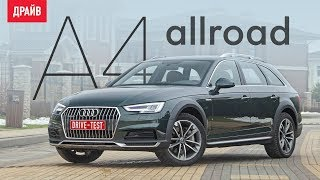 Audi A4 allroad тест-драйв с Никитой Гудковым