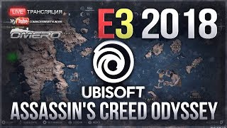 Е3 2018 - КОНФЕРЕНЦИЯ UBISOFT! Assassin's Creed Odyssey, The Division 2, Beyond Good & Evil 2 и ...
