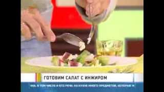 Готовим салат с инжиром