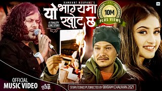 Yo Bhagya Ma Khot Chha यो भाग्यमा खोट छ  By Pramod Kharel | Roshan/Gita | New Nepali Song 2077/2021