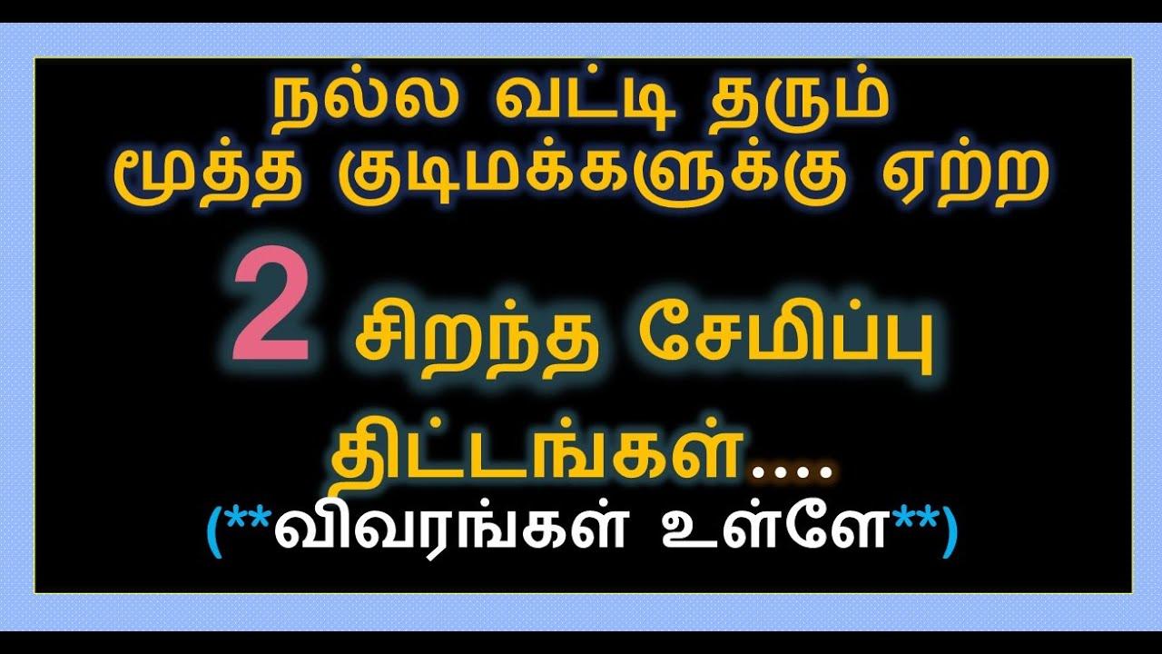 SBI Wecare FD vs SCSS in Tamil || Vaamoney