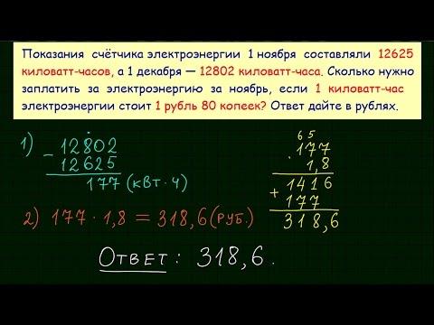 Задача 1 ЕГЭ по математике #42