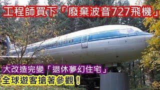工程師買下「廢棄波音727飛機」停在森林中,大改造完變「退休夢幻住宅」全球遊客搶著參觀!