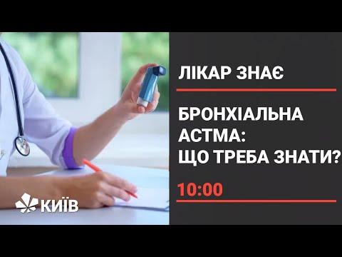 Телеканал Київ: Бронхіальна астма: як приборкати це небезпечне захворювання?
