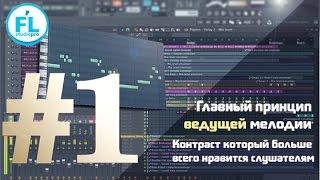 Первое правило как писать главную мелодию в FL Studio. Сочинение ведущей партии в электронной музыке