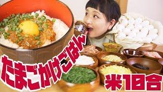 【大食い】米1升!たまごかけご飯!色んなトッピングで玉子かけご飯食べまくる♥【ロシアン佐藤】【Russian Sato】