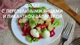 Салат с перепелиными яйцами и пикантной заправкой