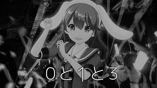 [LIVE] 【オリジナル曲】0と1と3 / 響木アオ