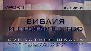 Библия и пророчество. Урок 11, Субботняя школа 2 квартал 2020 года