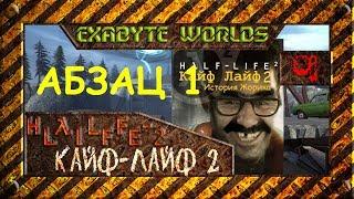 КАЙФ-ЛАЙФ 2. АБЗАЦ 1 ☢ САМЫЙ РЖАЧНЫЙ МОД ДЛЯ HALF-LIFE 2 (1080p, СТРИМ)