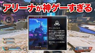 【APEX LEGENDS】新実装されたアリーナモードが神ゲーすぎる!【エーペックスレジェンズ】