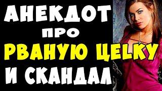 АНЕКДОТ про Целку на Ночном Свидании Самые Смешные Свежие Анекдоты