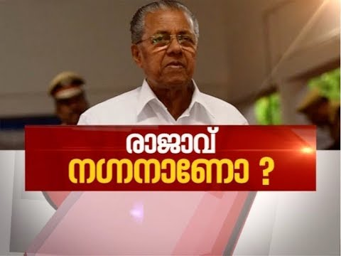 CM Pinarayi Vijayan's stand after the loss in Lok sabha election | News Hour 25 May 2019