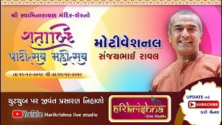🔴LIVE -Motivational Speech    Sanjay Raval    Sher-mandal