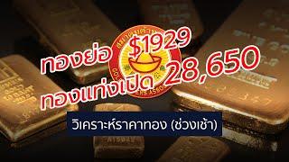 ราคาทองวันนี้-เช้า-9-ก-ย-2563