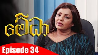 Medha - මේධා | Episode 34 | 05 - 01 - 2021 | Siyatha TV Thumbnail