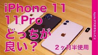 併用2ヶ月半!iPhone 11と11Proはどっちがどう良い?長期使用比較!