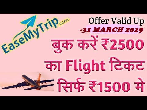 Book Flight Ticket Of ₹2500 Only ₹1500 On Easymytrip Valid In December