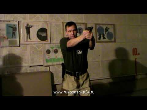 Тактическая стрельба из пистолета
