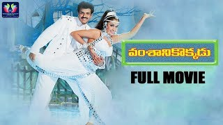వంశానికొక్కడు పూర్తి సినిమా || Balakrishna || Ramya Krishna || Aamani || Telugu Full Screen