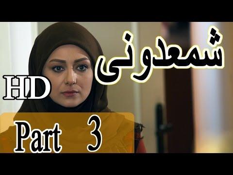 Shamdooni Part 3 - Shamdooni 3 - شمعدونی قسمت سوم - HD