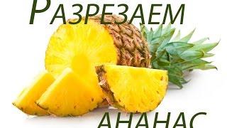 Как правильно разрезать ананас(Добро пожаловать на мой кулинарный канал Вкусненько покушать! Только проверенные и любимые мной и моей..., 2016-12-27T21:05:12.000Z)