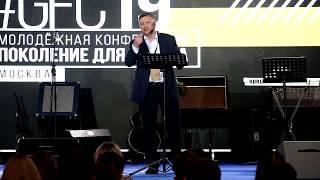GFC19 Поиск Бога   Влад Трескин