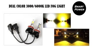 Dual Color 3000/6000K LED Fog Light двухцветная светодиодная лампа в ПТФ