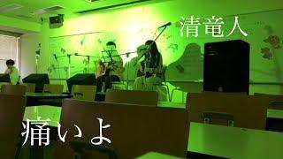 2018年名大祭でのものです。 名古屋大学アコースティックギター同好会(...
