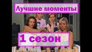 """""""Секс в большом городе"""" Лучшие моменты 1 сезона. Ч2"""