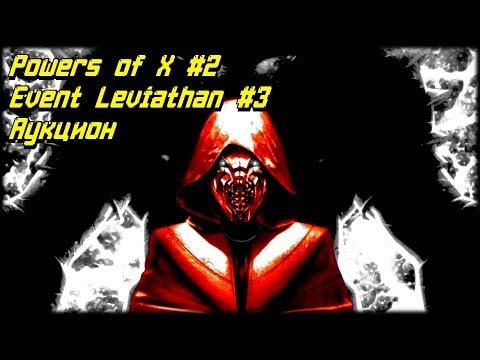 Новинки недели 14.08: Powers of X #2 (Часть 2), Event Leviathan #3