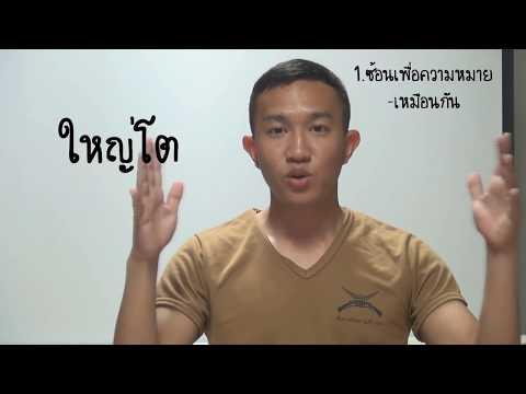 Ep.02 การสร้างคำในภาษาไทย (คำมูล คำประสม คำซ้ำ คำซ้อน)