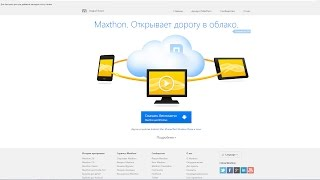 видео Альфа-версия Maxthon Web Browser для Linux