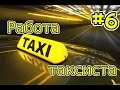 Работа таксиста - Samp [Diamond rp] #6