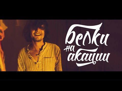 Белки На Акации - Всё Хорошо(official Music Video)