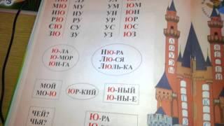 """""""Авторское"""" обучение грамоте"""