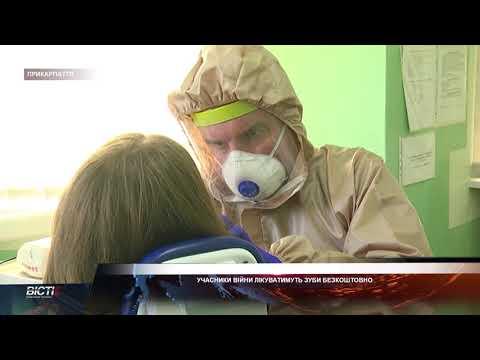 Учасники бойових дій лікуватимуть зуби безкоштовно