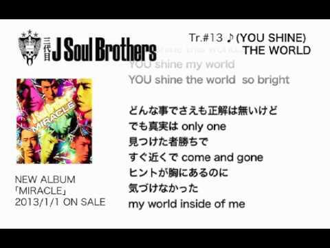 三代目 J Soul Brothers / 【MIRACLE】M13. (YOU SHINE) THE WORLD